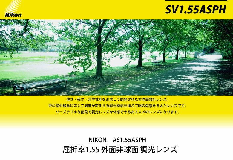 SV 1.55AS PH NIKON (ニコン) 1.55 外面非球面 調光 度付き