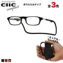 クリックコンパクト Clic Compact リーディンググラス 老眼鏡 シニアグラス 首にかける 首掛け コンパクト 折りたたみ…