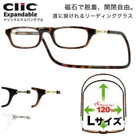 クリックエキスパンダブル Clic Expandable Lサイズリーディンググラス 老眼鏡 シニアグラス 首にかける 首掛け 大きめ ワイド エクスパンダブル お洒落 おしゃれ プレゼント ギフト [ACC]