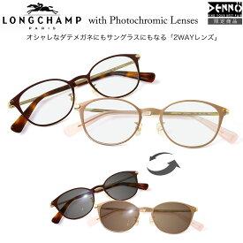 LONGCHAMP ロンシャン サングラス LO2504J PC 48サイズ 調光 眼鏡 色が変わる フォトクロミック UV400 UVカット 紫外線カット ダテメガネ 2WAY 安全 健康 レディース [OS]