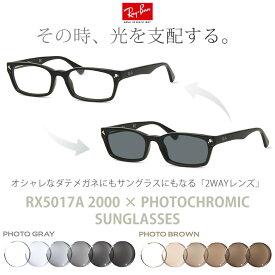 レイバン 調光 サングラス 眼鏡 色が変わる UVカット 紫外線カット フォトクロミック Ray-Ban RX5017A 2000 52サイズ あす楽対応 RAYBAN UV400 ダテメガネ 2WAY 安全 健康 [OS]