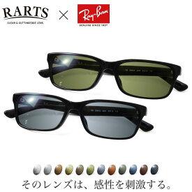 Ray-Ban × RARTS レイバン RX5296D アーツ レンズ12色 偏光レンズ 偏光サングラス スポーツ ドライブ 釣り ゴルフ 眼精疲労予防 ストレス軽減 乱反射 UVカット 紫外線カット 近赤外線カット 送料無料 [OS]