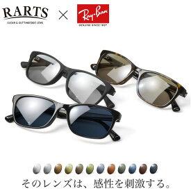 Ray-Ban × RARTS レイバン RX5315D アーツ フレーム3色 レンズ12色 偏光レンズ 偏光サングラス スポーツ ドライブ 釣り ゴルフ 眼精疲労予防 ストレス軽減 乱反射 UVカット 紫外線カット 近赤外線カット 送料無料 [OS]