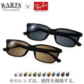 Ray-Ban × RARTS レイバン RX5319D アーツ レンズ12色 偏光レンズ 偏光サングラス スポーツ ドライブ 釣り ゴルフ 眼精疲労予防 ストレス軽減 乱反射 UVカット 紫外線カット 近赤外線カット 送料無料 [OS]