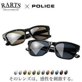ポリス サングラス SPLC63J RARTS 54 POLICE アーツ レンズ12色 偏光レンズ 偏光サングラス スポーツ ドライブ 釣り ゴルフ 眼精疲労予防 ストレス軽減 乱反射 UVカット 紫外線カット 近赤外線カット 送料無料 [OS]
