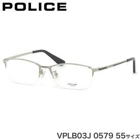 ポリス POLICE メガネ VPLB03J 0579 55サイズ ハーフリム スマート シャープ ビジネス 軽量 メンズ レディース