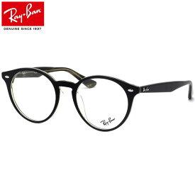 Ray-Ban レイバン メガネRX2180VF 5912 51サイズフルフィット ラウンド 丸メガネ 黒 ブラック トランスパント クリア おしゃれ かっこいいメンズ レディース