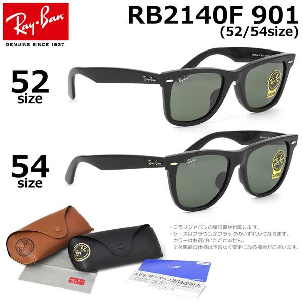 レイバン サングラス ウェイファーラー Ray-Ban RB2140F 901 52サイズ 54サイズレイバン RAYBAN WAYFARER フルフィット ICONS アイコン メンズ 【DE】