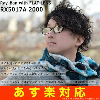 Ray-Ban Ray-Ban glasses frame RX5017A FLAT LENS 52 size RX5017A flat lens set black edge spring hinge RayBan men gap Dis