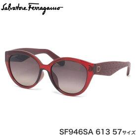 フェラガモ Ferragamo サングラス SF946SA 613 57サイズ ガンチーニモノグラム Made in Italy レディース