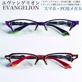 EVANGELION メガネ 眼鏡 ヱヴァンゲリヲン 碇シンジ アスカ エヴァンゲリオン 01 エバ 初号機 弐号機 スクエア チタン コラボ メンズ