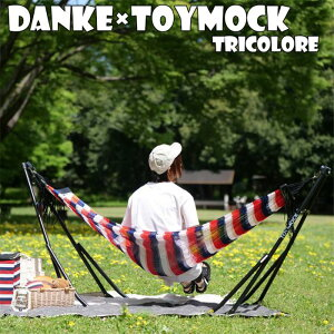 【ポイントUP+クーポン】Danke × TOYMOCK トリコロールストライプ 送料込み インドア アウトドア ハンモック 大型 うたた寝 自立式 ベッド イス チェア リビング 夏キャンプ 夏 キャンプ おすす