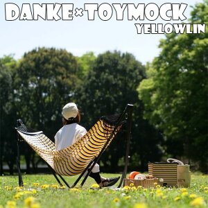 【ポイントUP+クーポン】Danke × TOYMOCK イエローラインボーダー 送料込み インドア アウトドア ハンモック 大型 うたた寝 自立式 ベッド イス チェア リビング 夏キャンプ 夏 キャンプ おすす