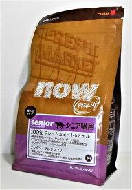 【キャットフード】 ナウ フレッシュ(Now Fresh) グレインフリー シニアキャット&ウェイトマネジメント 成猫・老齢猫・全猫種用 454g