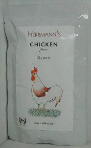 【ドックフード】 ヘルマン(Herrmann) グレインフリー ビオ(オーガニック) ピュア・チキン(鶏100%) 愛犬用栄養補助食 全年齢・全犬種用 120g