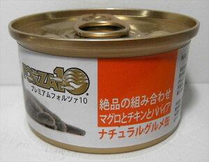 【キャットフード】 フォルツァディエチ(FORZA10) ナチュラルグルメ缶 マグロとチキンとパパイア 缶詰 愛猫用一般食 成猫・全猫種用 75g