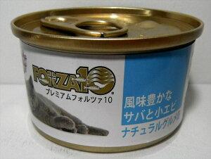 【キャットフード】 フォルツァディエチ(FORZA10) ナチュラルグルメ缶 サバと小エビ 缶詰 愛猫用一般食 成猫・全猫種用 75g