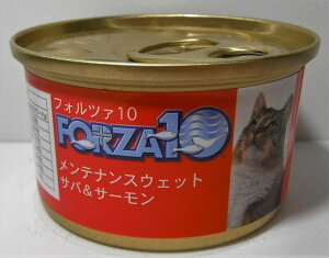 【キャットフード】 フォルツァディエチ(FORZA10) メンテナンスウェット サバ&サーモン 缶詰 愛猫用一般食 成猫・全猫種用 85g