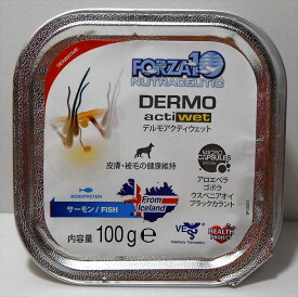【ドッグフード(療法食)】 フォルツァディエチ(FORZA10) デルモ アクティウェット ドッグ (皮膚・被毛の健康維持) パウチ 成犬・全犬種用 100g