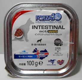 【ドッグフード(療法食)】 フォルツァディエチ(FORZA10) インテスティナル アクティウェット ドッグ (胃・腸の健康維持) パウチ 成犬・全犬種用 100g