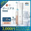 ブラウン オーラルB 電動歯ブラシ ジーニアス 9000|Braun Oral-B 公式ストア電動 歯ブラシ 本体 回転 セット やわら…
