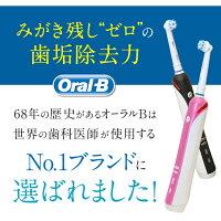 ブラウンオーラルB電動歯ブラシpro2000&すみずみクリーンキッズファミリーセット