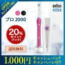 【合計6,228円相当GET! 2/20 9:59まで】 ブラウン オーラルB 電動歯ブラシ プロ 2000|Braun Oral-B 公式ストアpro200…
