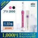 ブラウン オーラルB 電動歯ブラシ プロ 2000|Braun Oral-B 公式ストアpro2000 電動 歯ブラシ 本体 回転 ベーシック …