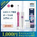 【入門セット】ブラウン オーラルB 電動歯ブラシ プロ 2000|Braun Oral-B 公式ストアpro2000 電動 歯ブラシ 本体 回…