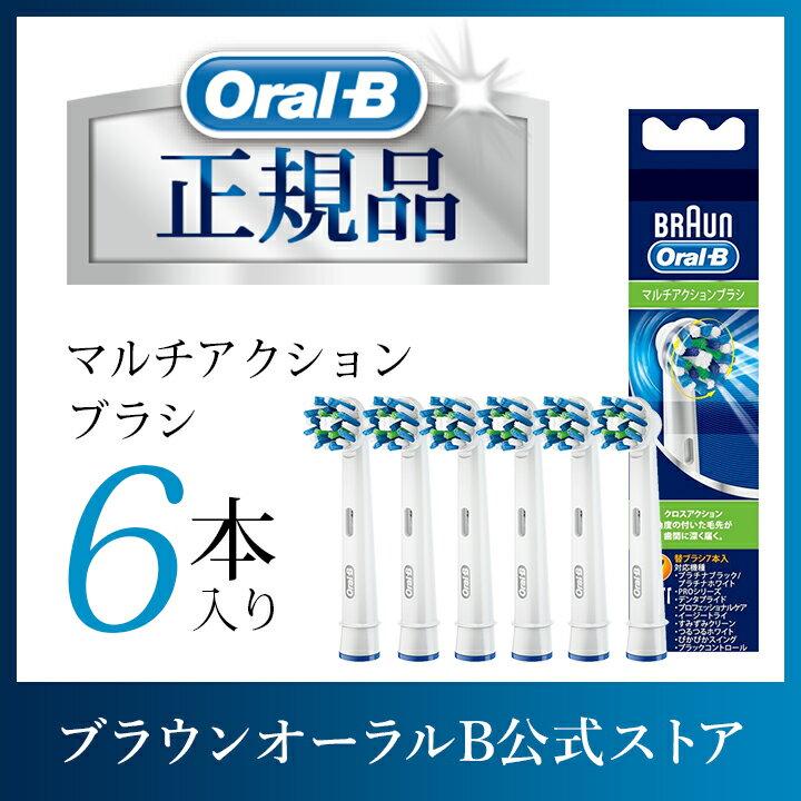ブラウン オーラルB 替えブラシ マルチアクションブラシ 6本入り EB50-6-EL|Braun Oral-B 公式ストアスマート7000/5000/4000 ジーニアス9000 pro2000/500 すみずみクリーン 対応 電動 歯ブラシ 替え ブラシ セット マルチアクション 歯