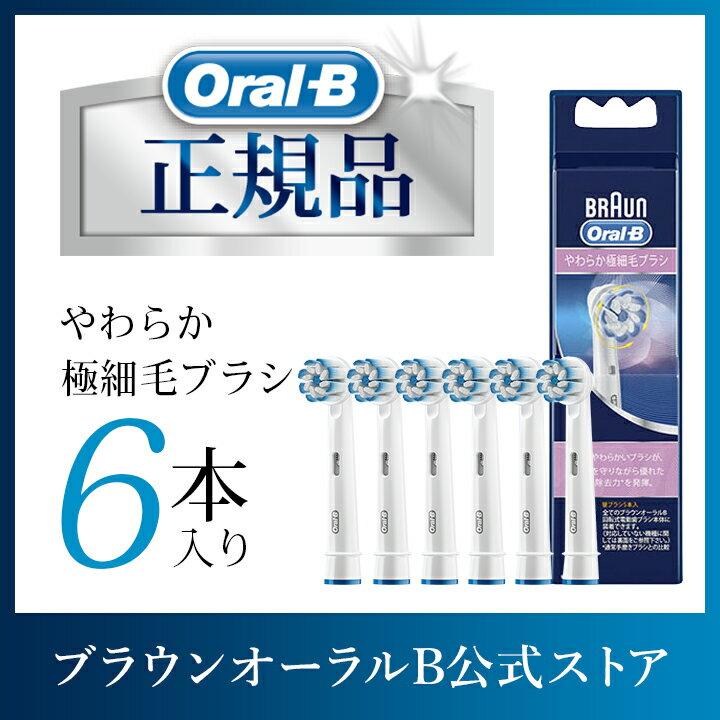 ブラウン オーラルB 替えブラシ やわらか極細毛ブラシ 6本入り EB60-6-EL|Braun Oral-B 公式ストアスマート7000/5000/4000 ジーニアス9000 pro2000/500 すみずみクリーン 対応 やわらか 極細毛 ブラシ セット 電動 歯ブラシ 替え 極細 歯磨き