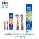 ブラウン オーラルB 替えブラシ 子供用やわらかめブラシ | Braun Oral-B 公式ストア 正規品 電動歯ブラシ すみずみク…