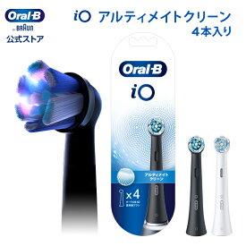 【大事な歯には安心・安全の日本正規品を】ブラウン オーラルB 替えブラシ アルティメイトクリーン 4本入り |Braun Oral-B 公式ストア 正規品 電動歯ブラシ 電動 歯ブラシ 電動ハブラシ oralb 大人用 大人 iO9 iO8 iO アイオー