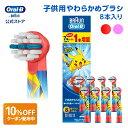 【大事な歯には安心・安全の日本正規品を】ブラウン オーラルB 替えブラシ 子供用やわらかめブラシ|Braun Oral-B 公式…