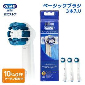 【大事な歯には安心・安全の日本正規品を】ブラウン オーラルB 替えブラシ ベーシックブラシ 3本入 EB20-3-EL|Braun Oral-B 公式ストアジーニアス9000 pro2000 pro500 pro450 正規品 純正 電動歯ブラシ 替ブラシ ブラウンオーラルb 充電式 oralb はみがき