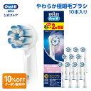 【大事な歯には安心・安全の日本正規品を】ブラウン オーラルB 替えブラシ やわらか極細毛ブラシ 10本入 EB60-10-EL|B…