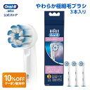 【大事な歯には安心・安全の日本正規品を】ブラウン オーラルB 替えブラシ やわらか極細毛ブラシ 3本入 EB60-3-EL|Bra…