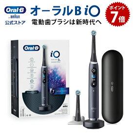 オーラルB 電動歯ブラシ iO9 | Braun Oral-B 公式ストア 公式 電動 歯ブラシ 正規品 充電式 セット やわらかめ ホワイトニング 歯間 歯石 除去 電動ハブラシ 舌磨き オーラルケア iO