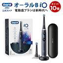 【エントリー&iO9購入で2,000pt】オーラルB 電動歯ブラシ iO9 | Braun Oral-B 公式ストア 公式 電動 歯ブラシ 正規品 …