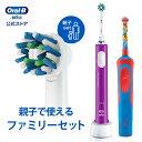 ブラウン オーラルB 電動歯ブラシ pro450 & すみずみクリーンキッズ ファミリーセット   Braun Oral-B 公式ストア 正…