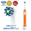 【日本歯科医師会推薦】ブラウン オーラルB 電動歯ブラシ pro450 D165231AOR | Braun Oral-B 公式ストア プロ450 電動…