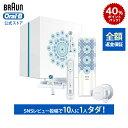 ブラウン オーラルB 電動歯ブラシ ジーニアス 9000 | Braun Oral-B 公式ストア電動 歯ブラシ 本体 回転 セット やわら…