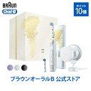 ブラウン オーラルB 電動歯ブラシ ジーニアス 10000|Braun Oral-B 公式ストア電動 歯ブラシ 本体 回転 セット やわら…