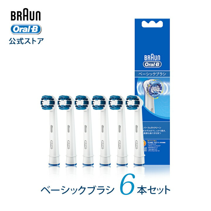 ブラウン オーラルB 替えブラシ ベーシックブラシ 6本入り EB20-6-EL|Braun Oral-B 公式ストアスマート7000/5000/4000 ジーニアス9000 pro2000/500 すみずみクリーン 対応 替え ブラシ セット ベーシック やわらかめ 電動歯ブラシ ブラシヘッド