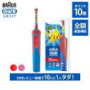 【楽天ランキング総合1位!】ブラウン オーラルB ポケモン 電動歯ブラシ すみずみクリーンキッズ | Braun Oral-B 公式…