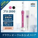 ブラウン オーラルB 電動歯ブラシ プロ 2000|Braun Oral-B 公式ストアpro2000 電動 歯ブラシ 本体 回転 マルチアクシ…