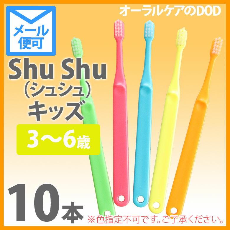 【10本】ShuShu シュシュ キッズ (3〜6歳)【メール便可 2セットまで】