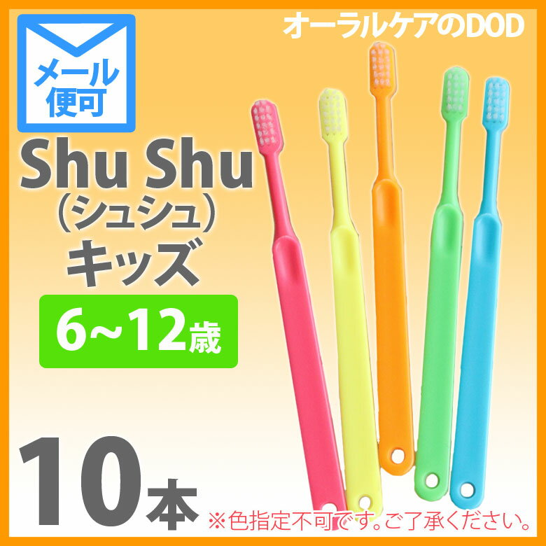 【10本】 ShuShu シュシュ キッズ (6〜12歳)【メール便可 2セットまで】
