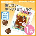 【1袋】歯っぴいキシリチョコ ミルク 15粒入り(約60g)【メール便可 3袋まで】同梱不可