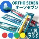 【ワンタフト】【歯ブラシ タフト】オーラルケア ORTHO SEVEN オーソセブン 矯正治療中の患者様向け 1歯みがきブ…